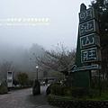 武陵賞櫻出發篇- (53)