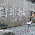 白米木屐村 (6)