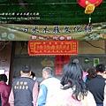 蘇澳白米木屐文化館 (4)