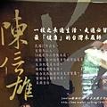 蘇澳白米木屐文化館 (51)