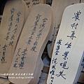 蘇澳白米木屐文化館 (53)