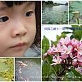 徐妹3Y11M於溪州公園 (029)
