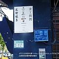 海安路藍晒圖神農街 (8)