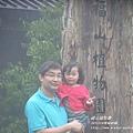 福山植物園046 (160)