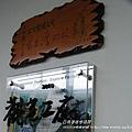 小旅行 亞典蛋糕(36)