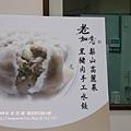 礁溪老如意手工水餃 (7)