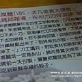 礁溪老如意手工水餃 (9)