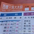 西螺三角水餃油蔥粿 (24)