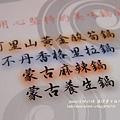台中鼎撈吃火鍋 (87)