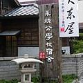永靖公學校&永靖小吃 (8)