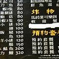 永靖公學校&永靖小吃 (59)