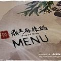 鼎王麻辣鍋 (5)