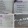 草屯人本自然七彩魚餐廳 (03)