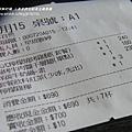 草屯人本自然七彩魚餐廳 (28)