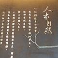 草屯人本自然七彩魚餐廳 (112)