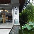 草屯人本自然七彩魚餐廳 (115)