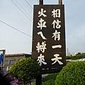 嘉義板頭社區 (83)