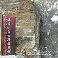 旗津星空隧道旗後燈塔砲台海之冰 (129)