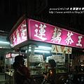 康橋商旅光華館&光華夜市 (51)