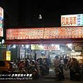 康橋商旅光華館&光華夜市 (53)
