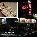 康橋商旅光華館&光華夜市 (066)