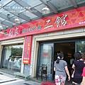 左營劉家酸菜白肉鍋 (2)