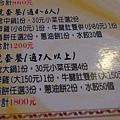 左營劉家酸菜白肉鍋 (3)