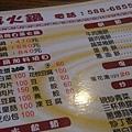 左營劉家酸菜白肉鍋 (4)