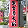 左營劉家酸菜白肉鍋 (35)
