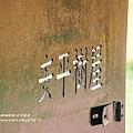 安平樹屋 (1)