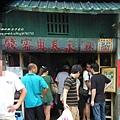 安平老街午餐豆花 (111)