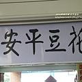 安平老街午餐豆花 (149)