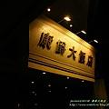 永康康爵飯店野宴燒烤(1)