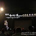 明華園總團超炫白蛇傳 (44)
