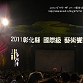 明華園總團超炫白蛇傳 (47)