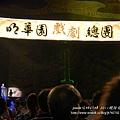 明華園總團超炫白蛇傳 (80)