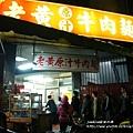 永和老黃原汁牛肉麵 (36)