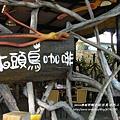 老樹根魔法工廠 (85)