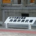 刑務所演武場&教堂 (1)