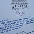再訪刑務所演武場 (7)
