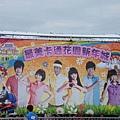 龍年初一田尾公路花園 (35)