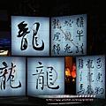 南燈區文武廟燈區 (70)