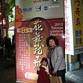 台灣燈會中山路千里龍廊 (23)