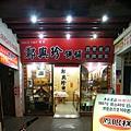 台灣燈會中山路千里龍廊 (26)