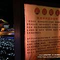 台灣燈會戲曲燈區 (36)