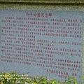淡水和平公園一滴水紀念館 (2)