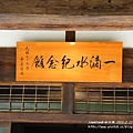 淡水和平公園一滴水紀念館 (24)