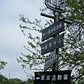 淡水和平公園一滴水紀念館 (4)