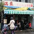 北投滿來溫泉拉麵&地熱谷 (2)
