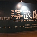 十三行博物館 (20)